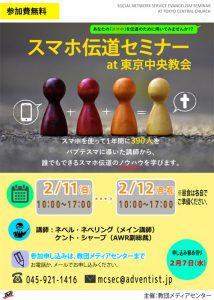 スマホ伝道セミナー @ 東京中央教会 | 渋谷区 | 東京都 | 日本