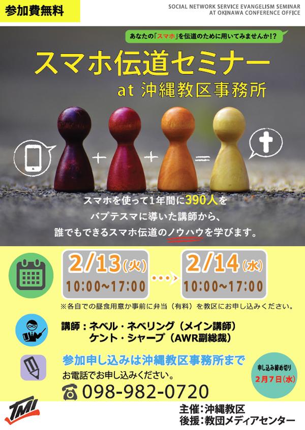 スマホ伝道セミナー(沖縄)