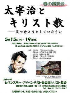 「あの人」との出会い @ 青森南教会 | 田舎館村 | 青森県 | 日本