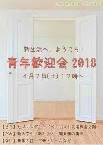 青年歓迎会2018 @ 天沼教会 | 杉並区 | 東京都 | 日本