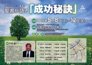 幸せの基準 @ 多摩永山教会   多摩市   東京都   日本