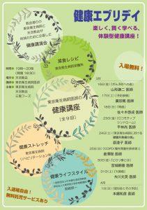 「健康エブリデイ」~楽しく、賢く学べる体験型健康講座~ @ 天沼教会 | 杉並区 | 東京都 | 日本