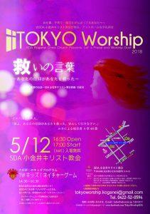 救いの言葉 〜あなたの信仰があなたを救った〜 @ 小金井教会 | 小金井市 | 東京都 | 日本