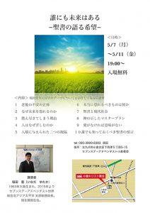 キボウのトビラ @ 小倉教会 | 北九州市 | 福岡県 | 日本