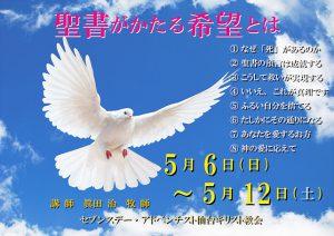 なぜ「死」があるのか @ 仙台教会   仙台市   宮城県   日本