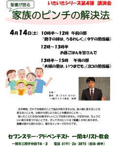 聖書が語る家族のピンチの解決法 @ 一関教会 | 一関市 | 岩手県 | 日本