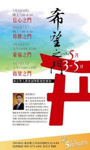希望之門 @ 東京華人教会 | 立川市 | 東京都 | 日本