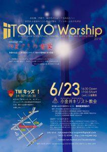 TOKYOワーシップ マラナ・タ☆スペシャル @ 小金井教会 | 小金井市 | 東京都 | 日本