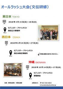 オールラッシュ大会(文伝研修)西日本 OSAKA @ 西日本教区事務所 | 大阪市 | 大阪府 | 日本