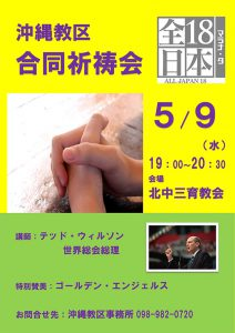 沖縄教区合同祈祷会 @ 北中三育教会 | 北中城村 | 沖縄県 | 日本