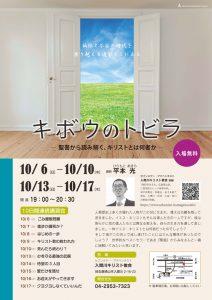 ごみ屋敷問題 @ 入間川教会 | 狭山市 | 埼玉県 | 日本