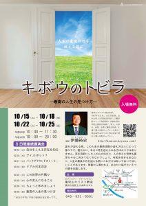 自分をこえる存在を知る @ 亀甲山教会   横浜市   神奈川県   日本