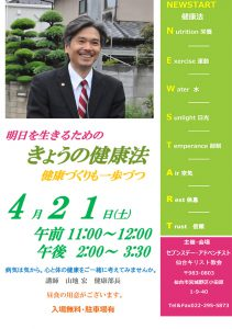 明日を生きるためのきょうの健康法 @ 仙台教会   仙台市   宮城県   日本