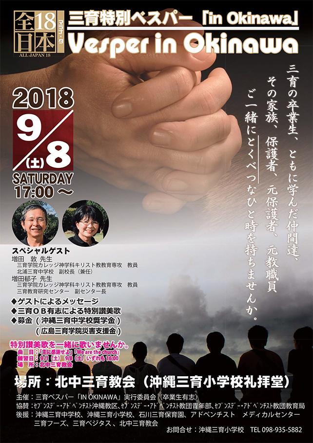 三育特別ベスパー「in Okinawa」