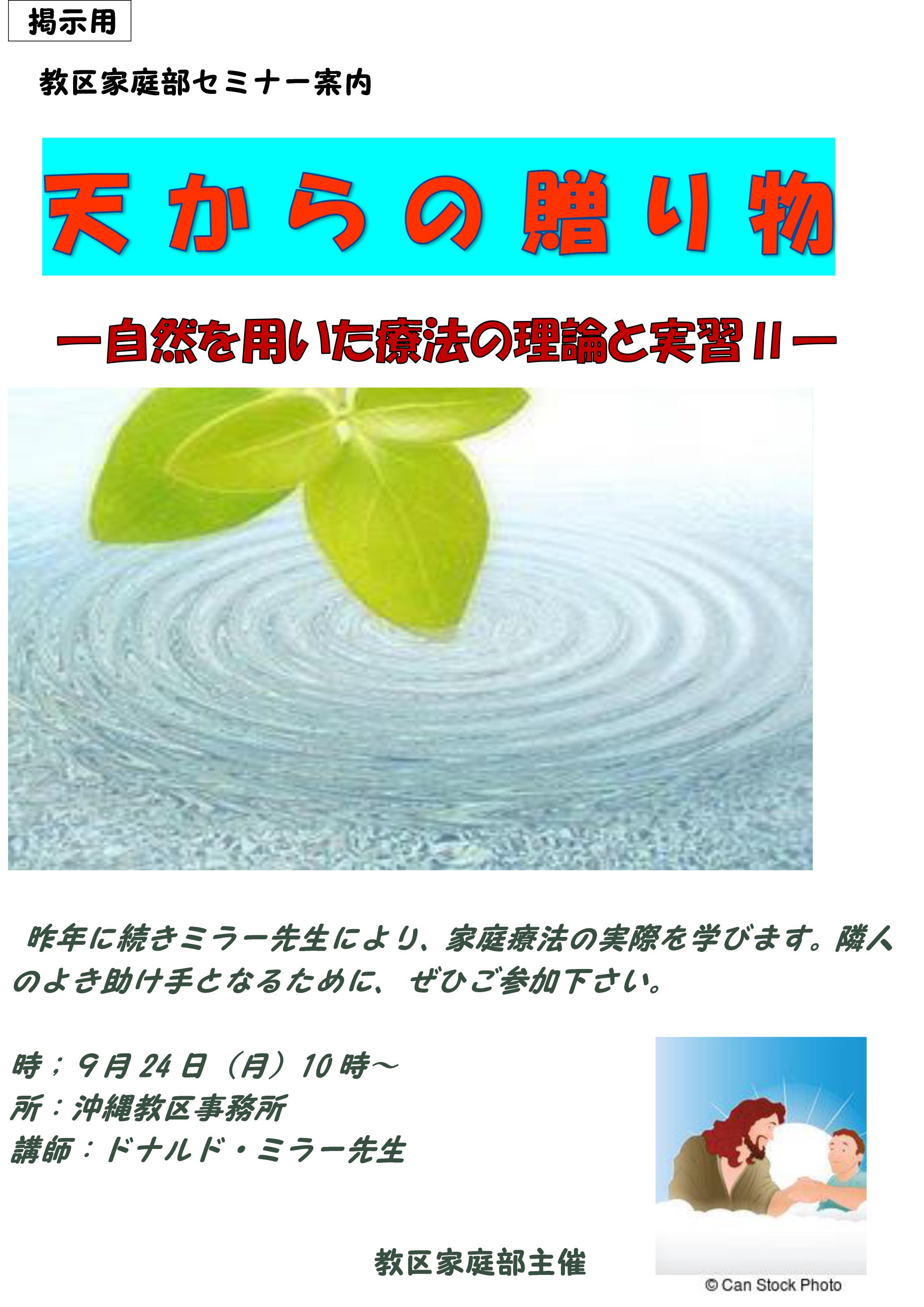 天からの贈り物 〜自然を用いた療法の理論と実践Ⅱ〜