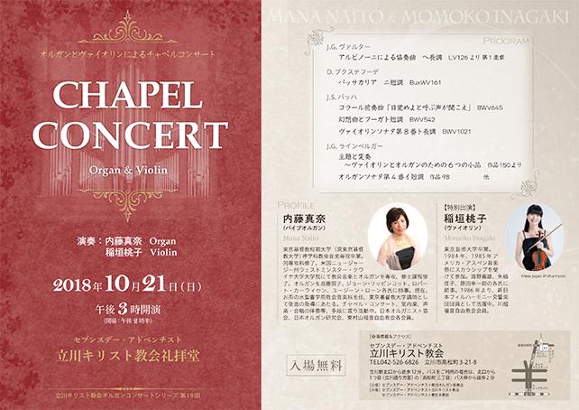 オルガンとヴァイオリンによるチャペルコンサート @ 立川教会 | 立川市 | 東京都 | 日本