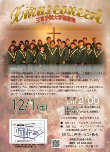 三育学院ミニコンサート @ セブンスデー・アドベンチスト所沢キリスト教会 | 所沢市 | 埼玉県 | 日本