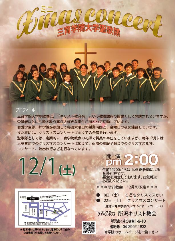 三育学院ミニコンサート