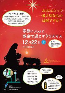 家族いっしょに教会で過ごすクリスマス @ 広島三育学院教会 | 三原市 | 広島県 | 日本