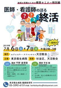 医師・看護師の語る終活 @ 天沼教会 | 杉並区 | 東京都 | 日本