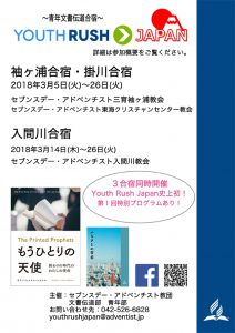 YOUTHRUSH掛川合宿 @ 東海クリスチャンセンター教会 | 掛川市 | 静岡県 | 日本