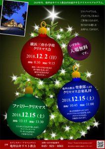 横浜三育小学校 クリスマス会 @ 亀甲山教会 | 横浜市 | 神奈川県 | 日本