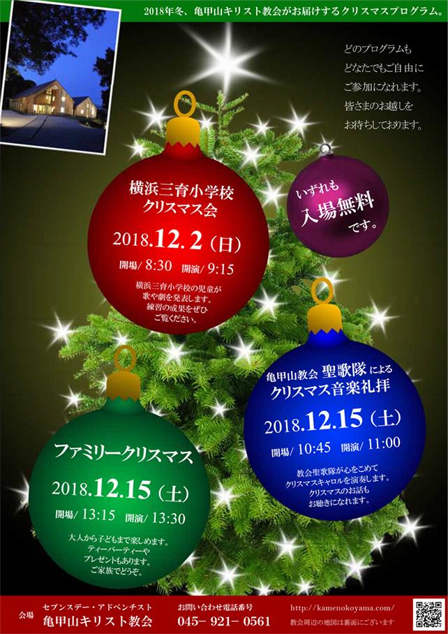 横浜三育小学校 クリスマス会