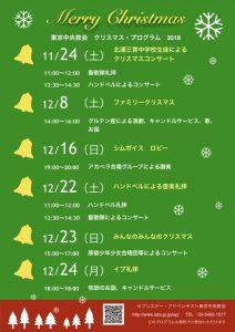 聖歌隊礼拝 @ 東京中央教会 | 渋谷区 | 東京都 | 日本
