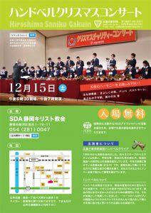 ハンドベルクリスマスコンサート @ 静岡教会 | 静岡市 | 静岡県 | 日本