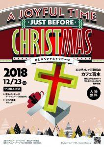 A JOYFUL TIME @ 古民家カフェ「百水」 | 東松山市 | 埼玉県 | 日本