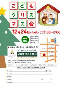 こどもクリスマス会 @ 足立教会 | 足立区 | 東京都 | 日本