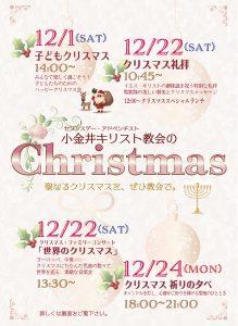 子どもクリスマス @ 小金井教会 | 小金井市 | 東京都 | 日本