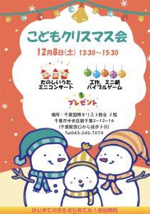 こどもクリスマス会 @ SDA千葉国際キリスト教会 | 千葉市 | 千葉県 | 日本