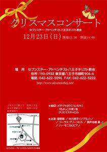 クリスマスコンサート @ 八王子教会 | 八王子市 | 東京都 | 日本