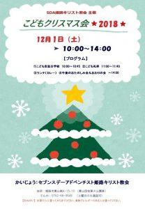 こどもクリスマス会 @ 姫路教会 | 姫路市 | 兵庫県 | 日本