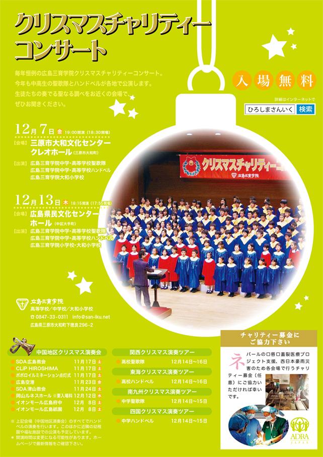 クリスマスチャリティーコンサート
