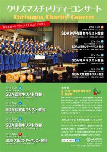 クリスマスチャリティーコンサート @ 神戸有野台教会 | 神戸市 | 兵庫県 | 日本
