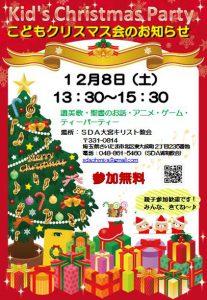 こどもクリスマス会 @ 大宮キリスト教会 | さいたま市 | 埼玉県 | 日本