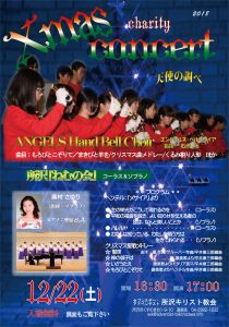 Xmas charity concert @ 所沢教会 | 所沢市 | 埼玉県 | 日本