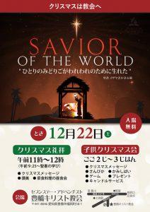 クリスマス礼拝 @ 豊橋キリスト教会 | 豊橋市 | 愛知県 | 日本