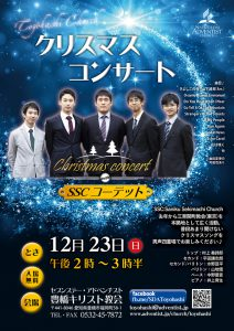 クリスマスコンサート @ 豊橋キリスト教会 | 豊橋市 | 愛知県 | 日本
