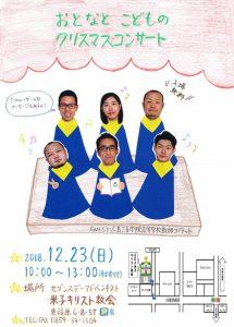 おとなとこどものクリスマスコンサート @ 米子教会 | 米子市 | 鳥取県 | 日本