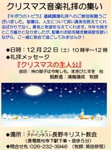 クリスマス礼拝賛美の集い @ 長野教会 | 長野市 | 長野県 | 日本