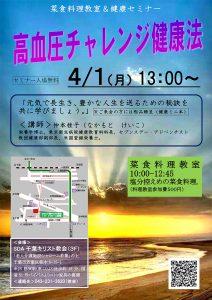 健康セミナー「高血圧チャレンジ健康法」 @ 千葉キリスト教会 | 千葉市 | 千葉県 | 日本