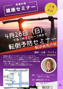 転倒予防セミナー&ヘルスチェック @ 金町教会 | 葛飾区 | 東京都 | 日本