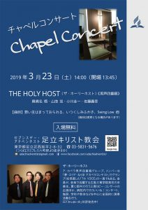 チャペルコンサート Chapel Concert @ 足立教会   足立区   東京都   日本