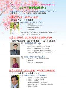口と・・身体と・・健康と・・ @ 千葉キリスト教会 | 千葉市 | 千葉県 | 日本