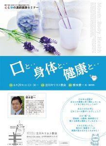 心と体の連続健康セミナー「口と‥身体と‥健康と‥」 @ 立川教会 | 立川市 | 東京都 | 日本