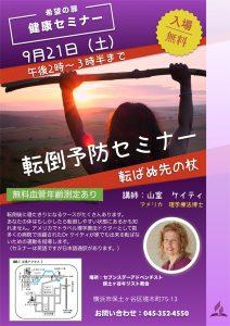 転倒予防セミナー @ 保土ヶ谷キリスト教会 | 安中市 | 群馬県 | 日本
