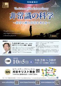 科学と神の存在を考える @ 刈谷キリスト教会   刈谷市   愛知県   日本